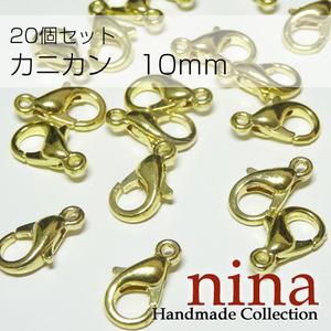 カニカン 黄金 10mm 20個 / ストラップ 金具 カニカン 10mm 携帯 アクセサリーパーツ おしゃれ 女子 レディース 空枠 レジン液 キット