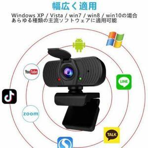 1080P HD ウェブカメラ web カメラ マイク内蔵 30FPS 200万画素 pcカメラ 自動光補正 プライバシー保護