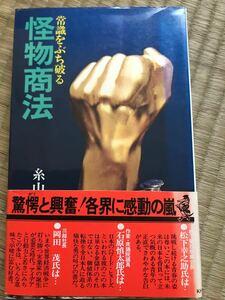 怪物商法 常識をぶち破る 糸山英太郎 ビジネスマンのバイブル 昭和48年刊