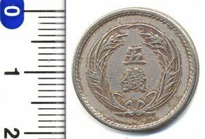 【寺島コイン】 稲5銭白銅貨 明治37年 美品