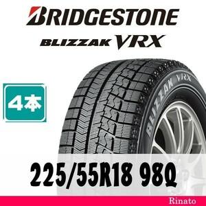 225/55R18 98Q ブリヂストン BLIZZAK VRX 【在庫あり・送料無料】 新品4本 スタッドレスタイヤ 2017年製 [アウトレット]