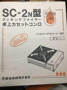卓上カセットボンベ SC-2n型 グレー