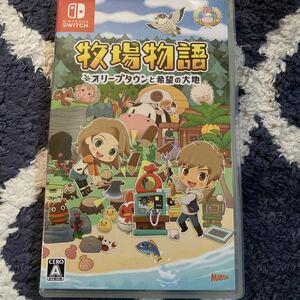【Switch】 牧場物語 オリーブタウンと希望の大地