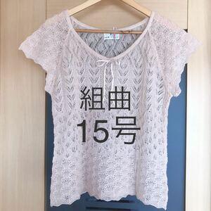 【送料無料】【匿名配送】組曲 15号 サイズ6 モヘヤ 羊毛 ニット セーター 半袖 フレンチスリーブ ノースリーブ リボン ピンク