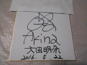 大田明奈直筆サイン入り色紙・宛名入り・100パーセント本物・送料370円