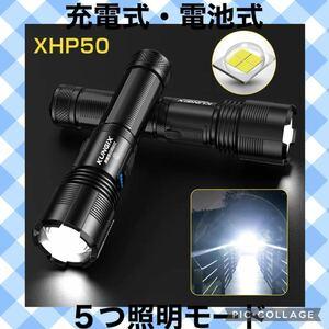 懐中電灯 led USB充電式 超強力 ハンディライト 超高輝度