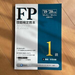 FP1級 FP技能検定教本1級 19〜20年版6/きんざいファイナンシャルプランナーズセンター 相続