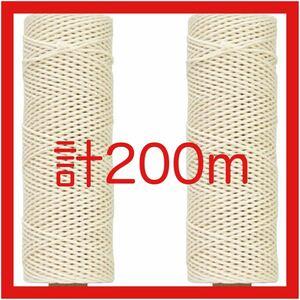 マクラメ紐 (1mm×100m) 2個セット