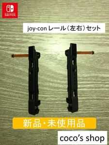 Nintendo switch joy con  レールセット