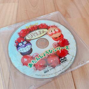 それいけ!アンパンマン おたんじょうびシリーズ 【5月】 DVD