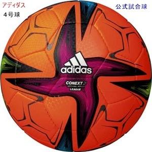 サッカーボール/4号球/検定球/JFA/アディダス/オレンジ/4700円即決