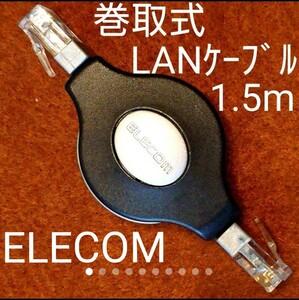 ELECOM 巻取式 携帯 LANケーブル 1.5m 巻き取り式