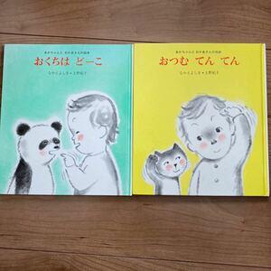 あかちゃんとおかあさんの絵本 2冊