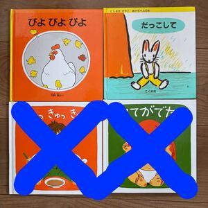 あかちゃんの絵本 2冊
