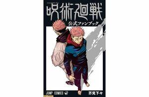 呪術廻戦 公式 ファンブック ジャンプコミックス