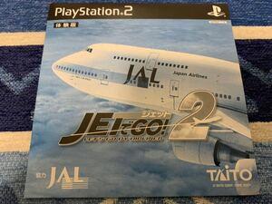PS2体験版ソフト ジェットでGO! 2 非売品 送料込み タイトー プレイステーション PlayStation DEMO DISC jetでgo2 電車でGOシリーズ