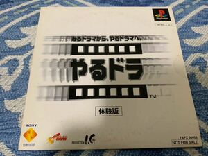 PS体験版ソフト やるドラ 体験版 未開封 非売品 送料込み プレイステーション PlayStation DEMO DISC PAPX90058 SONY Production I.G