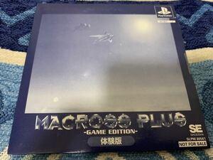 PS体験版ソフト マクロス プラス体験版 MACROSS PLUS 非売品 未開封 プレイステーション PlayStation DEMO DISC