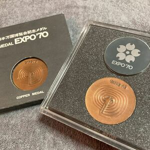 EXPO70 記念メダル 2セット