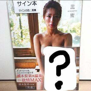 限定版『黒蜜』 橋本梨菜写真集 サイン本 写真付き
