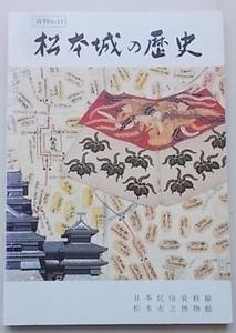 史料No.11 松本城の歴史 1993年