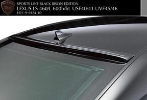 【M's】レクサス LS 40系 LS460/L LS600h/L 中期用(H21.9-H24.10)WALD Black Bison ルーフスポイラー/LEXUS ABS製 ヴァルド バルド