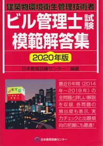 ビル管理士試験模範解答集 2020年版 /中古本!!