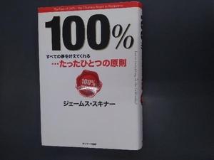100% ジェームス・スキナー