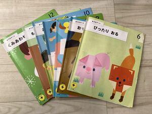 最新版 こどもちゃれんじほっぷ 表現PLUS 6~12月号 7冊セット