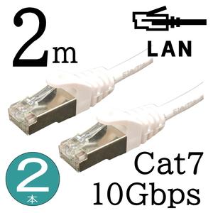 お買い得【2本セット】LANケーブル 2m Cat7 高速転送10Gbps/伝送帯域600Mhz RJ45コネクタツメ折れ防止 ノイズ対策シールドケーブル 7T02x2