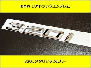 ★即納 BMW リアトランクエンブレム 320i メタリックシルバー 艶ありF30F31F34G20G21GT 3シリーズ セダン ツーリング グランツーリスモ