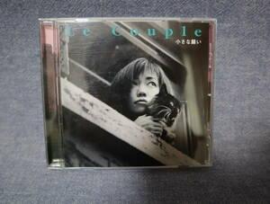 ★★即決・Le Couple「小さな願い」CD・送料180円~★★n