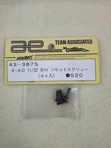 【RCパーツ】 YOKOMO ヨコモ AS-3875 4-40 11/32 BH ソケットスクリュー (4ケ入)