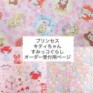 プリンセス キティ オーダー受付用ページ