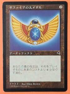 ★TMP テンペスト サファイアの大メダル 日本語版1枚~ MTG★