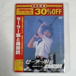 セーラー服と機関銃 DVD