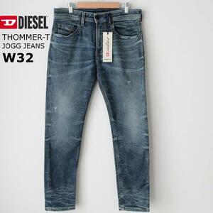 新品タグ付き ディーゼル DIESEL 人気 ジョグジーンズ THOMMER-T スキニー JOGG JEANS スウェットデニム ストレッチ メンズ W32 Lサイズ