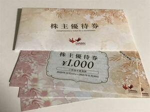 送料無料 コシダカホールディングス株主優待 10000円分