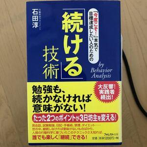 「続ける」 技術 「今度こそ!」 本気で目標達成したい人のための/石田淳 【著】