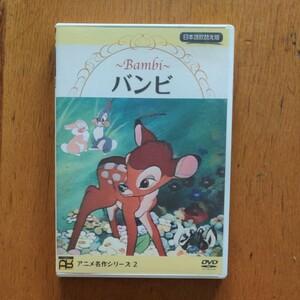 バンビ 日本語吹替版 DVD ディズニー