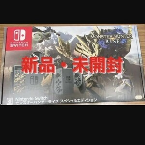 モンスターハンターライズスペシャルエデション ニンテンドースイッチ Nintendo Switch ニンテンドースイッチ本体