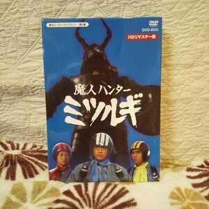 魔人ハンターミツルギ DVD-BOX HDリマスター版 【全編視聴確認済】【送料無料】