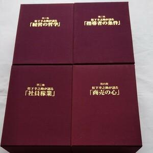 松下幸之助が語る講話全集 1~4 CDとテキスト全巻セット