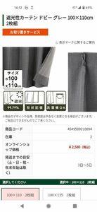 [値下げ] 遮光性カーテン ドビーグレー 100×110cm 二枚組 ほぼ未使用