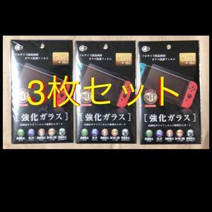 Nintendo Switch 保護フィルム ニンテンドースイッチ強化ガラス 3枚