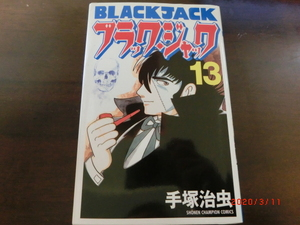 コミック ブラックジャック13巻 手塚治虫 H17年3月10日再版本 秋田書店  初版 美品