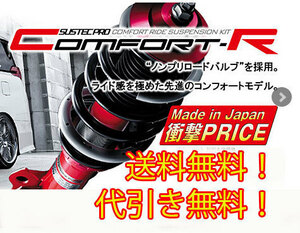 タナベ tanabe 車高調 サステックプロ CR (Comfort-R) ムーヴ 4WD NA グレード:カスタムL/カスタムX L185S CRL185SK