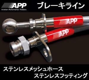 APP ブレーキライン RX-7 ABS無 E-FC3S ステンレスフィッテング MB002-SS