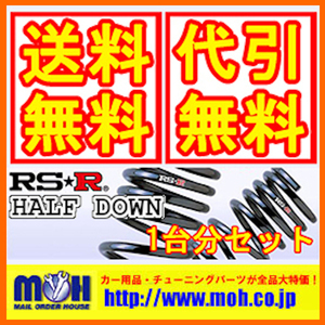 RS-R Ti2000 ハーフダウン 1台分 オデッセイ 4WD NA (グレード:M) RB4 08/10~ H687THD