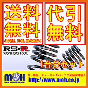 RS-R ダウンサス 1台分 前後セット オデッセイ 4WD NA (グレード:M) RB2 03/10-08/9 H675W